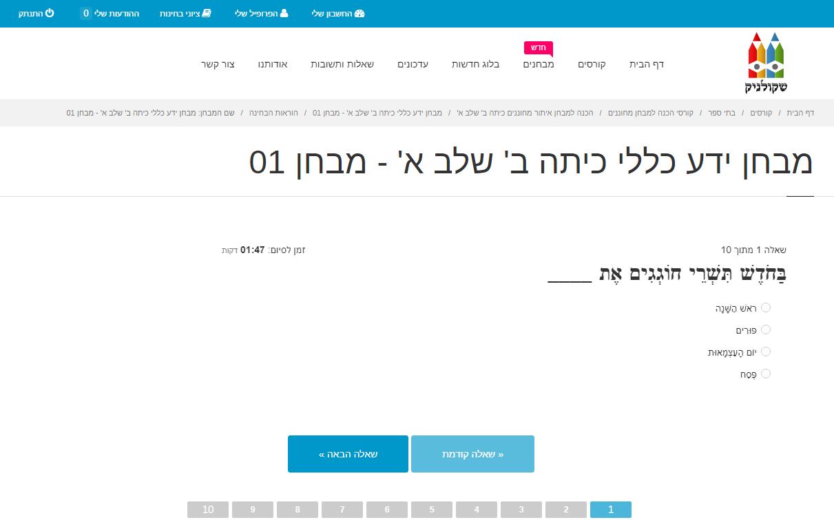 עמוד מבחן לדוגמא באתר שקולניק
